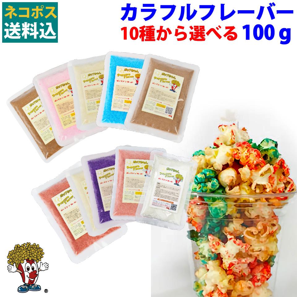 お菓子作りのお砂糖の代わりに ネコポス送料無料 選べるカラフルフレーバー 100g GOLD MEDAL ポップコーン