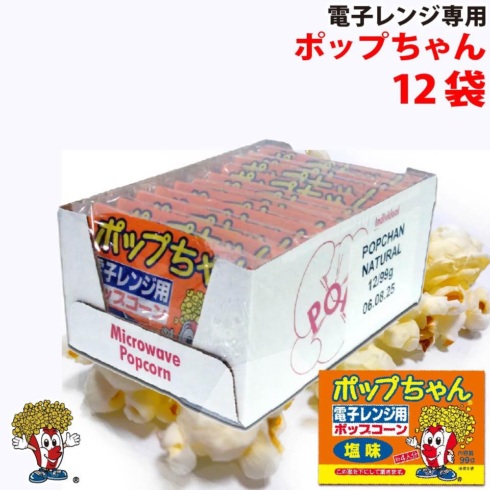◆セール特価品◆ 出荷 レンジで3分 ポップちゃん 電子レンジ ポップコーン 99g×12袋 塩味 合計約48人分
