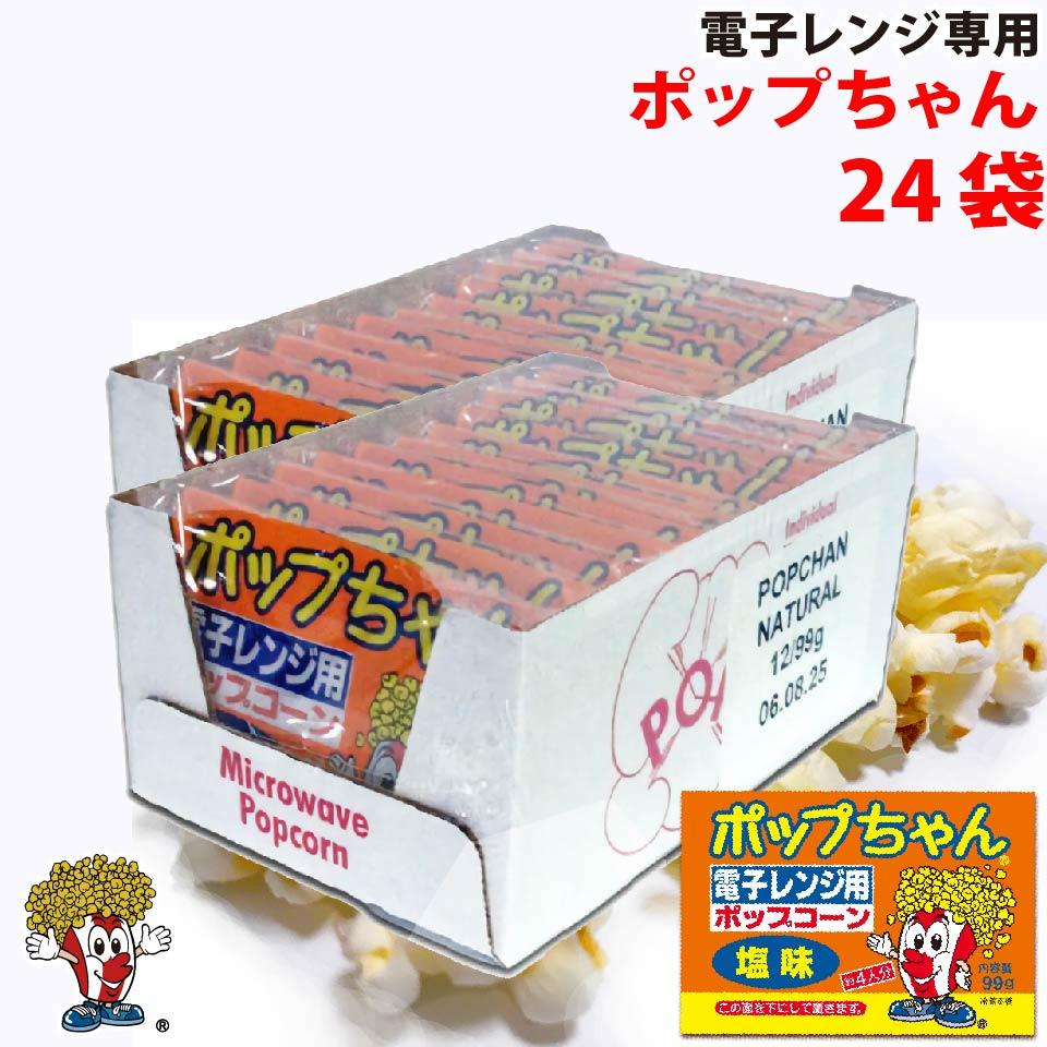 電子レンジポップコーン 塩味 24袋 (2ボール)  ( 合計約96人分 )  ポップちゃん