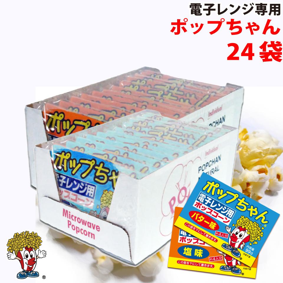 レンジで3分 ポップちゃん 送料無料 電子レンジ ポップコーン 99g×24袋 バター味 塩味 合計約96人分 おすすめ特集 定番スタイル
