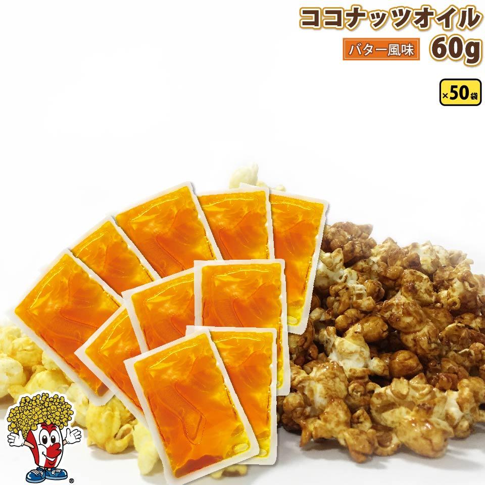 ココナッツオイル 35%OFF 60g×50袋 売り出し 3Kg ポップちゃん バター風味 黄
