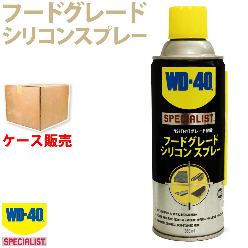 送料無料 WD-40 SPECIALIST フードシリコンスプレー×12本