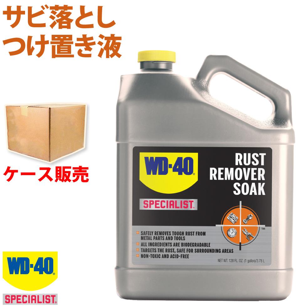 送料無料 WD-40 SPECIALIST サビ落とし剤 ×4本