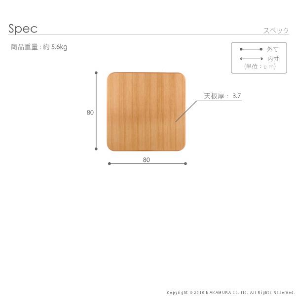 こたつ 天板のみ 正方形 『楢ラウンドこたつ天板 〔アスター〕 80x80cm』 こたつ板 テーブル板 日本製 国産 木製