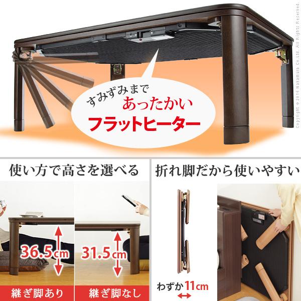 こたつ 折りたたみ 長方形 『フラットヒーター折れ脚こたつ 〔フラットミッテ〕 105x75cm』 コタツ テーブル リビングテーブル 座卓 ローテーブル 節電 木製 継ぎ足 おしゃれ 炬燵 こたつテーブル