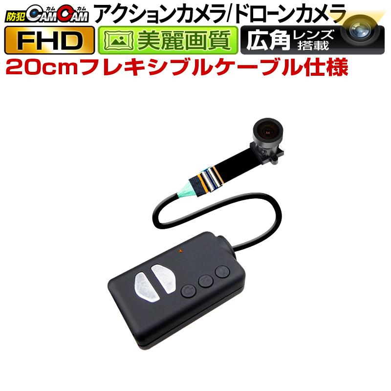 小型カメラ アクションカメラ 120度広角レンズ goproより軽い アクションカメラ ドローン カメラ FPV ロングケーブル付属 マウントセット 【あす楽】