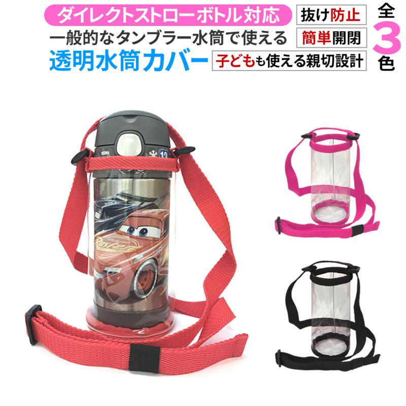 水筒のキャラクターが隠れない透明カバー 肩紐ストラップ付き 水筒 カバー サーモス 350ml専用 キッズ 子供 肩掛け 水筒カバー ショルダー ヒモ いよいよ人気ブランド 日本 透明 ストロー 水筒ケース