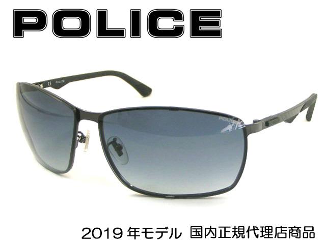 ポリス POLICE サングラス アジアンフィット [SPL844K-0568] 『CARBONFLY』【国内正規品 2019年モデル】