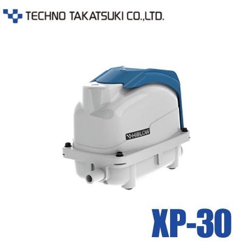 テクノ高槻 XP-30 浄化槽ブロワー/エアーポンプ 【お取り寄せ品】水槽/熱帯魚/観賞魚/飼育】【生体】【通販/販売】【アクアリウム/あくありうむ】