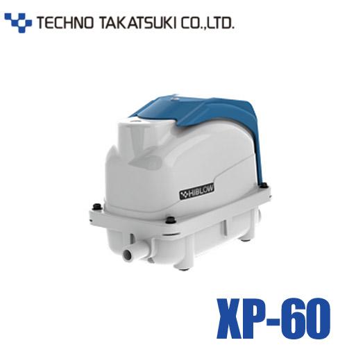 テクノ高槻 XP-60 浄化槽ブロワー/エアーポンプ 【お取り寄せ品】水槽/熱帯魚/観賞魚/飼育】【生体】【通販/販売】【アクアリウム/あくありうむ】