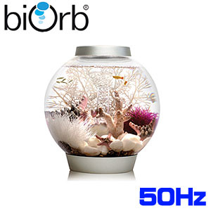 バイオーブ クラシック 15 LED シルバー 50Hz  45619 (biOrb CLASSIC)【水槽セット】【飼育セット】【アクリル水槽】【小型水槽】