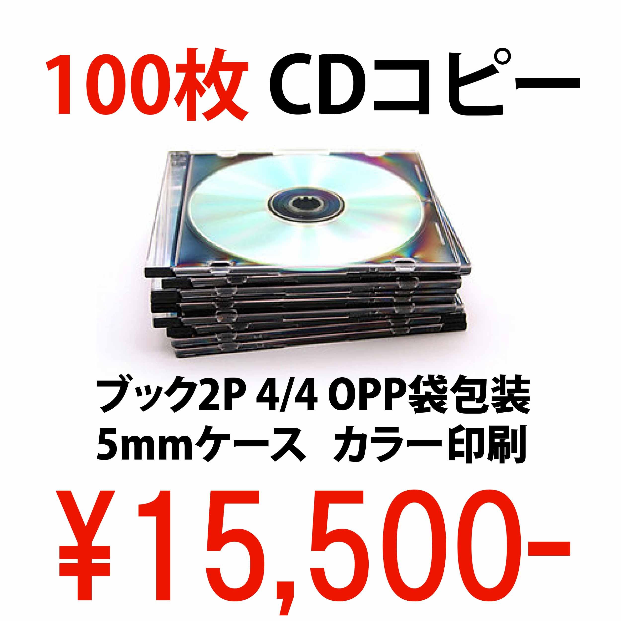 CDコピーオールパック1:100枚