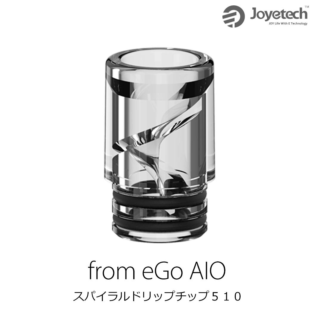 eGoAIOだけじゃもったいない joyetech joytech おしゃれ 液が飛びにくいスパイラル構造 ドリップチップvape ジョイテック 価格交渉OK送料無料 スパイラルドリップチップ510 社製