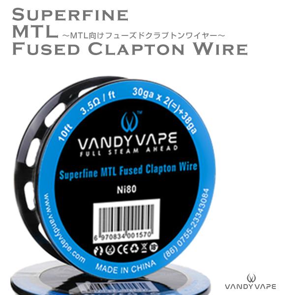 MTL専用クラプトンワイヤー VANDYVAPE スーパーファイン MTL フューズドクラプトン ワイヤー VANDY VAPE 社製 Super Fine MTL Fused Clapton Wire