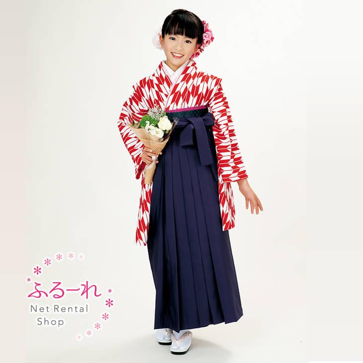 [往復送料無料][ジュニア着物/袴]シンプルな矢羽根模様は袴ならではの装いが楽しめます。 JRH0006【140cm~152cm】fy16REN07