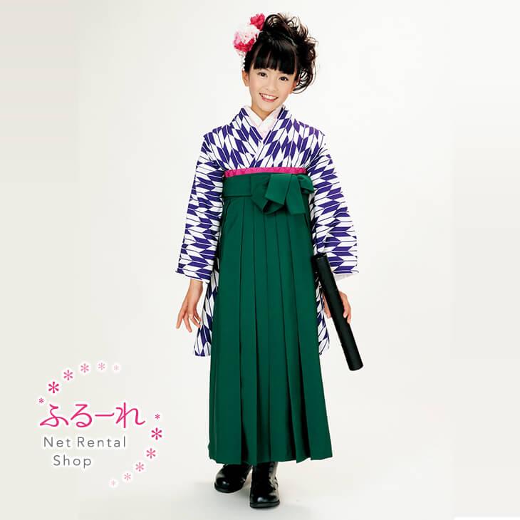 [往復送料無料][ジュニア着物/袴]シンプルな矢羽根模様は袴ならではの装いが楽しめます。 JRH0007【140cm~152cm】fy16REN07