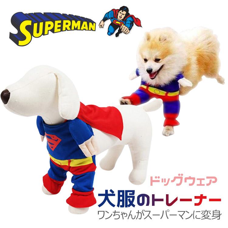 ドッグウェア 犬服のトレーナー 高品質 商品追加値下げ在庫復活 ワンちゃんがスーパーマンに変身