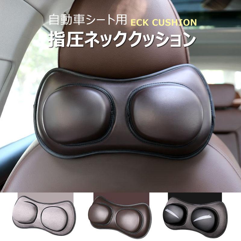 運転しながら首マッサージ 正規逆輸入品 自動車シート用 指圧ネッククッション マッサージ効果で心地よいドライブ 突起が首を支えながらツボを刺激 激安セール ツボ押しクッション