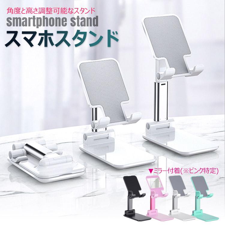 スマホ スタンド完全折り畳み式 角度と高さ調整可能 スマホスタンドホルダー卓上スタンドホルダー高度調整可能 おりたたみ 出色 格安激安 滑り止め携帯スタンドタブレットスタンドスマホホルダーiPhone ※ピンクのみ iPad Switch AndroidNintendo Kindleなどに対応ミラー付着