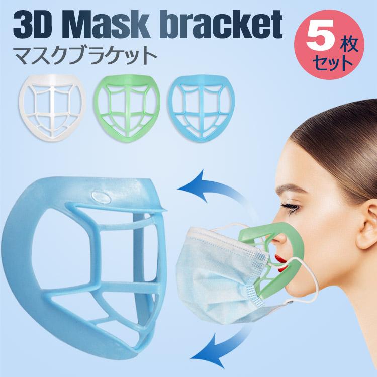 夏のマスク 息苦しくない 洗える繰り返し使用 3Dマスクブラケットマスクフレーム 超目玉 3d 立体 洗える お値打ち価格で 口紅の保護 通気空間を増やす夏用ひんやりプラケットサポート 5枚 通気性 インナー 柔らかい