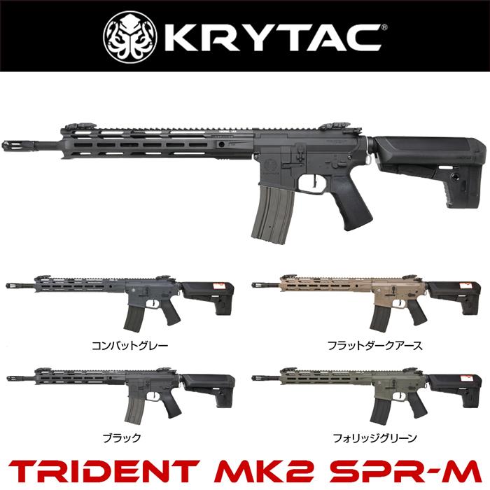 KRYTAC(クライタック):海外製電動ガン本体 TRIDENT Mk2 SPR-M FGカラー M-LOK M4 カスタム ライラクス