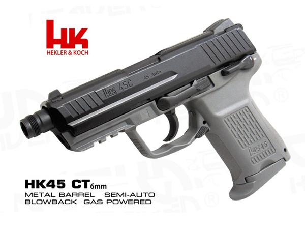 UMAREX HG本体 HK45 コンパクト タクティカル GREY(HK45CT) エアガン 18歳以上 サバゲー 銃