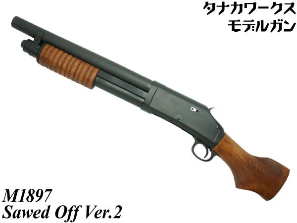 タナカワークス モデルガン本体 M1897 ソウドオフ Ver.2 (4537212008754) 18歳以上