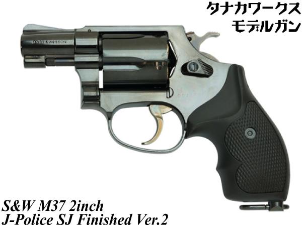タナカワークス モデルガン本体 S&W M37 2inch J-Police スチールジュピターフィニッシュ Ver2 (4537212008747) 2インチ 警察 18歳以上