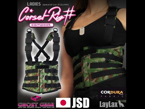 LAYLAX・GHOSTGEAR (ゴーストギア): 装備品 レディース コルセットリグ #シャープコンパクト JSD(自衛隊迷彩) ライラクス