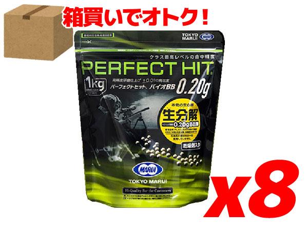 【消耗品まとめ買い】東京マルイ バイオBB弾 パーフェクトヒット 0.2g 1kg【1箱(8袋)】