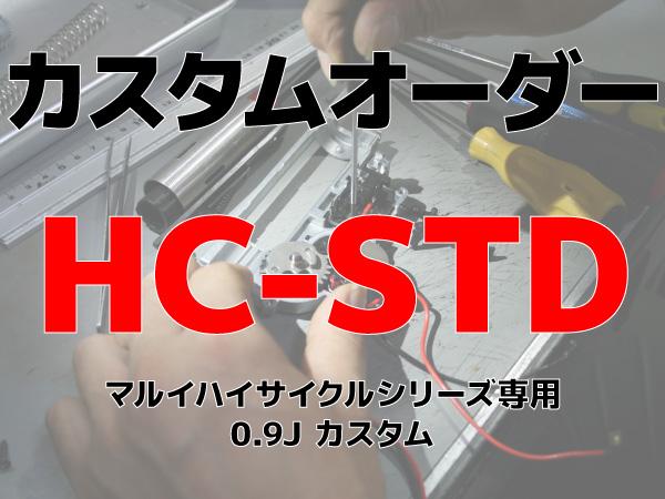 【電動ガン本体購入時のみ】カスタムオーダー:HC-STD 東京マルイハイサイクル電動ガン用0.9Jチューン(カスタム・組込商品)