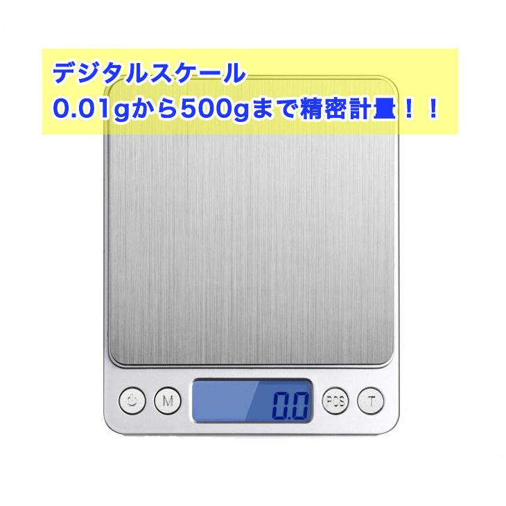 訳あり お気に入 デジタルスケール 電子天秤 計量器 送料無料 正確度0.01g 料理用電子はかり オートオフ機能 0.08から500gまで精密な計量器 風袋引き機能付き