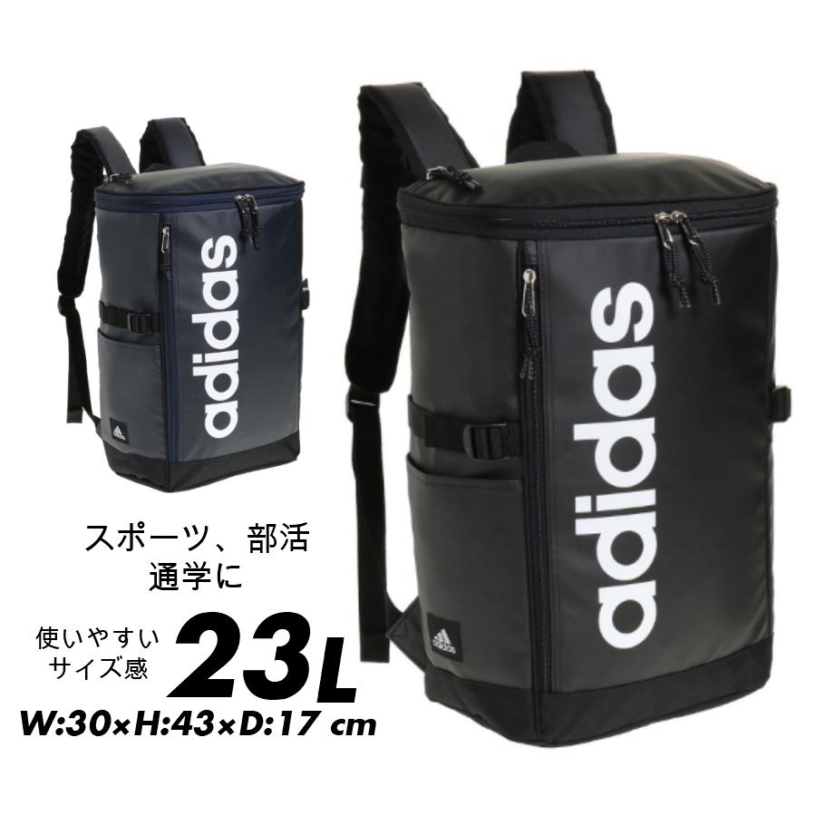 通学バッグ 通学用スクールリュック アディダス リュック スクエア ボックス型 23L B4 adidas 55482 軽量 撥水 チェストベルト付き 男女兼用 メンズ レディース