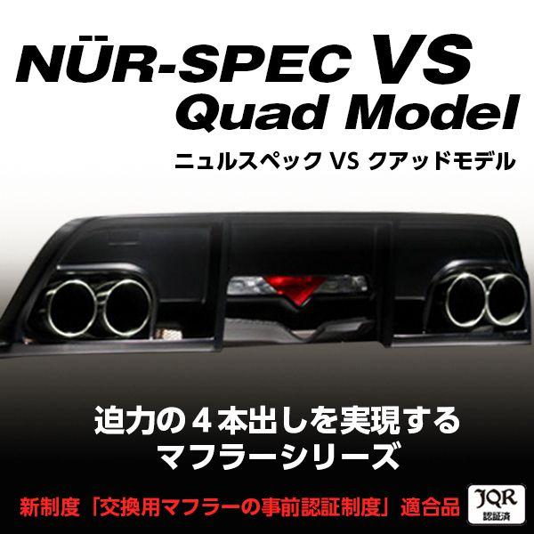 日本製 送料無料(一部離島除く) トヨタ BLITZ ブリッツ マフラー NUR-SPEC NGX50) VS Quad Model NUR-SPEC モデリスタバンパー専用 トヨタ C-HR(2016~ ZYX10(2WD)/NGX(2WD)NGX50(4WD) NGX50), 築館町:c85f2786 --- bellsrenovation.com