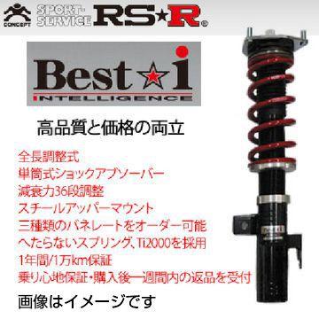 送料無料(一部離島除く) LIH130M RS-R RSR アールエスアール 車高調 Best☆i ベストi ホンダ インスパイア(2003~2007 UC系 UC1)