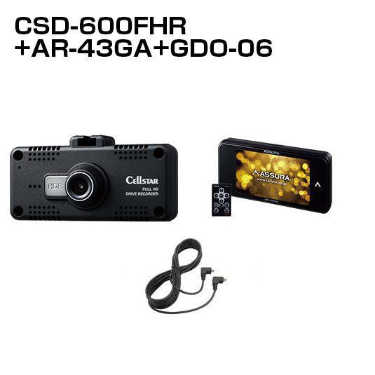 送料無料(一部離島除く) CELLSTAR セルスター AR-43GA+CSD-600FHR+GDO-06+GDO-20 レーダー探知機+ドライブレコーダー+配線+反射ステッカー ドラレコ