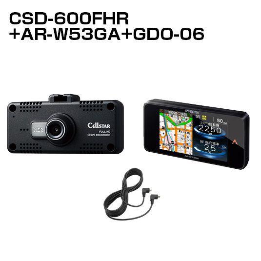 送料無料(一部離島除く) CELLSTAR セルスター AR-W53GA+CSD-600FHR+GDO-06+GDO-20 レーダー探知機+ドライブレコーダー+配線+反射ステッカー ドラレコ