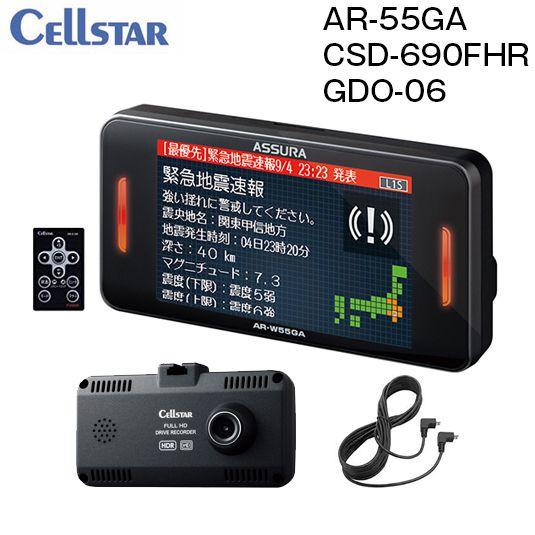 送料無料(一部離島除く)CELLSTAR セルスター AR-W55GA+CSD-690FHR+GDO-06 レーダー+ドライブレコーダー+配線+反射ステッカー ドラレコ