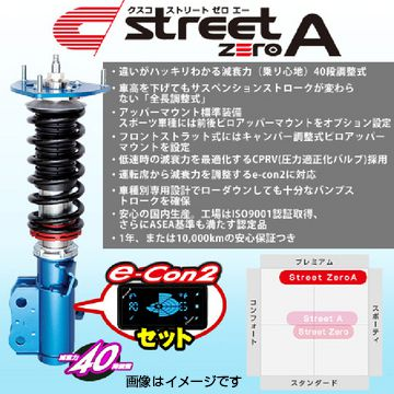 送料無料(一部離島除く) CUSCO クスコ 車高調 street ZERO A 【e-con2セット】 スバル インプレッサ(2007~2011 GH系 GH8)
