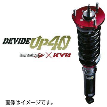 送料無料(一部離島除く)DEVIDE ディバイド 車高調 UP40ミツビシ デリカD:5 FF(2007~2010 CV5W)