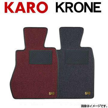 送料無料 一部離島除く KARO カロ ☆新作入荷☆新品 フロアマット クローネ 入荷予定 ニッサン MG33系 モコ 2011~ MG33S