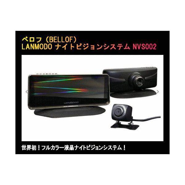 送料無料 一部離島除く BELLOF ベロフ NVS002 フルカラー液晶ナイトビジョンシステム 格安 卓出 リアビューカメラ付