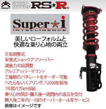 送料無料 休み 一部離島除く SIT940M 購買 RS-R RSR アールエスアール 車高調 Super☆i 2015~ スーパーi トヨタ アルファード 30系