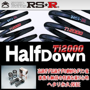 送料無料 一部離島除く D105THD RS-R RSR 在庫一掃 アールエスアール Ti2000 L375系 ダイハツ タント 2007~2013 L375S ハーフダウンサス L385系 セール品