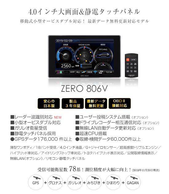 送料無料(一部離島除く) COMTEC コムテック ZERO806V レーダー探知機