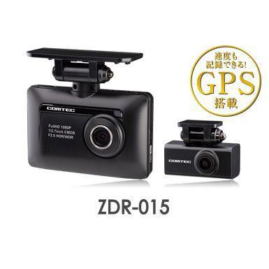【在庫あり】送料無料(一部離島除く) COMTEC コムテック ZDR-015 (2カメラモデル) ドライブレコーダー