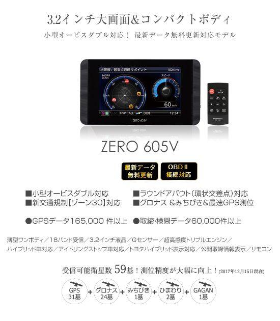 【在庫あり】送料無料(一部離島除く) COMTEC COMTEC コムテック ZERO605V レーダー探知機