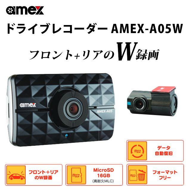 【在庫あり】送料無料(一部離島除く)AMEX アメックス AMEX-A05W ドライブレコーダー フロント+リア 2カメラ ドラレコ