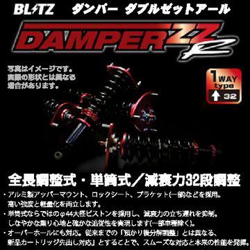 送料無料(一部離島除く) BLITZ ブリッツ 車高調 ZZ-R (ダブルゼットアール) トヨタ 86(2012~ ZN6 ZN6)