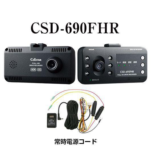 【在庫あり】送料無料(一部離島除く) CELLSTAR セルスター CSD-690FHR+GDO-10+GDO-20 ドライブレコーダー+常時電源コード+反射ステッカー ドラレコ